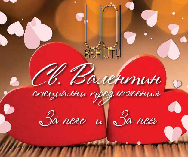 sveti-valentin-baner_300x250.jpg