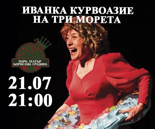 ivanka_-300x250-1.jpg