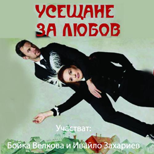 useshtane-za-lyubov-300x300-1.jpg